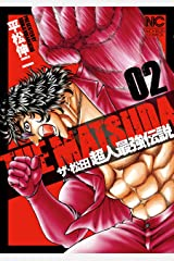 ザ・松田 超人最強伝説 2 Kindle版
