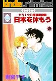 日本を休もう(2) (冬水社・いち*ラキコミックス)