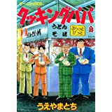 クッキングパパ(59) (モーニングコミックス)