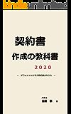 契約書作成の教科書2020: デフォルトから学ぶ契約書の作り方