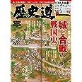 歴史道 Vol.9 (週刊朝日ムック)