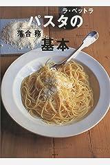 ラ・ベットラ パスタの基本 (講談社のお料理BOOK) Kindle版