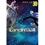 Landreaall: 30【イラスト特典付】 (ZERO-SUMコミックス)