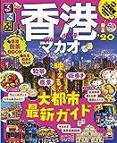 るるぶ香港・マカオ'20 (るるぶ情報版海外)