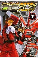 スーパーロボット大戦OG クロニクルVOL.1 (電撃コミックス) Kindle版