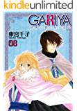 GARIYA-世界に君しかいない-(8) (冬水社・いち*ラキコミックス)