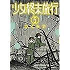 少女終末旅行 5巻: バンチコミックス