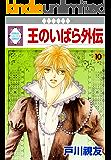 王のいばら外伝(10) (冬水社・いち*ラキコミックス)