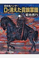 吸血鬼ハンター(31) D-消えた貴族軍団 (朝日文庫ソノラマセレクション) Kindle版
