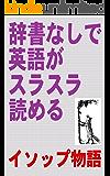 辞書なしで英語がスラスラ読める イソップ物語(初級~中級用)