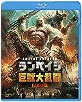 ランペイジ 巨獣大乱闘 [AmazonDVDコレクション] [Blu-ray]