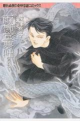 雨柳堂夢咄(10) (Nemuki+コミックス) Kindle版