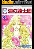 海の綺士団(10) (冬水社・いち*ラキコミックス)