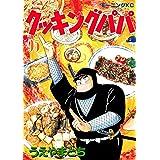 クッキングパパ(95) (モーニングコミックス)