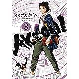 AKECHI 3 (ヤングジャンプコミックス)