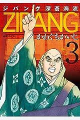 ジパング 深蒼海流(3) (モーニングコミックス) Kindle版