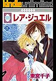 レア・ジュエル(8) (冬水社・いち*ラキコミックス)