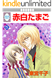 赤白たまご(5) (冬水社・いち*ラキコミックス)