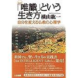 〈新装版〉「唯識」という生き方: 自分を変える仏教の心理学