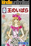 王のいばら(10) (冬水社・いち*ラキコミックス)