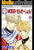 MOEGI・せんせーしょん!(2) (冬水社・いち*ラキコミックス)