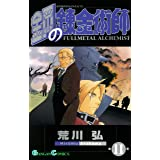 鋼の錬金術師 11巻 (デジタル版ガンガンコミックス)