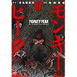 モンキーピーク ( 7) (ニチブンコミックス)