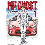 MFゴースト(1) (ヤングマガジンコミックス)