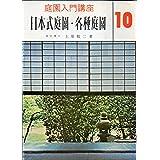 庭園入門講座 第10巻 日本式庭園・各種庭園