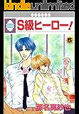 S級ヒーロー!(5) (冬水社・いち*ラキコミックス)