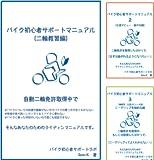 [まとめ買い] バイク初心者サポートマニュアル