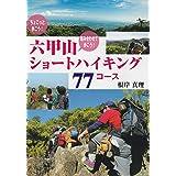 六甲山ショートハイキング77コース―ちょこっと歩こう!組み合わせて歩こう!