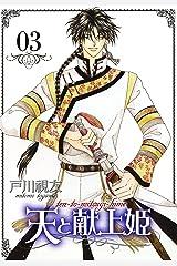 天と献上姫(3) (冬水社・いち*ラキコミックス) Kindle版