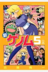 新ゲノム05 (メガストアコミックス) Kindle版