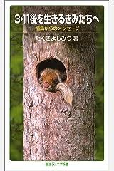 3.11後を生きるきみたちへ-福島からのメッセージ (岩波ジュニア新書) Kindle版