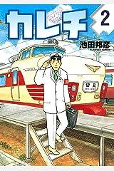 カレチ(2) (モーニングコミックス) Kindle版