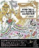 ぬり絵で楽しむきれいなお姫さまとおとぎ話の世界 (ロマンティック・プリンセス)