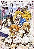 東方三月精 Visionary Fairies in Shrine. (1) (角川コミックス)