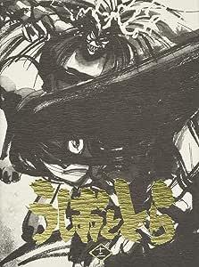 うしおととら 第12巻 [Blu-ray]