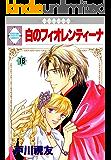 白のフィオレンティーナ(16) (冬水社・いち*ラキコミックス)