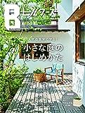 建築知識ビルダーズNo.41 (エクスナレッジムック)