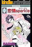 恋情sparkle(6) (冬水社・いち*ラキコミックス)