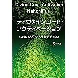 ディヴァインコード・アクティベーション ― <なほひふり>で人生が好転する!