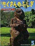 ポリネシア大陸 (月刊たくさんのふしぎ2020年5月号)