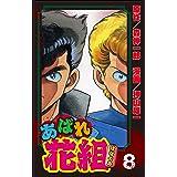 あばれ花組 (8) (ぶんか社コミックス)