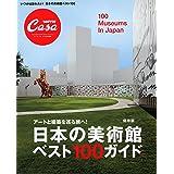 Casa BRUTUS特別編集 日本の美術館ベスト100ガイド (マガジンハウスムック CASA BRUTUS)