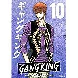 ギャングキング(10) (週刊少年マガジンコミックス)