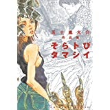 そらトびタマシイ (アフタヌーンコミックス)
