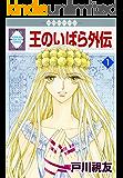 王のいばら外伝(1) (冬水社・いち*ラキコミックス)