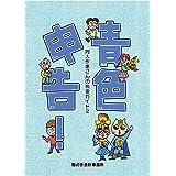 青色申告!~同人作家さんの税金ガイド2~